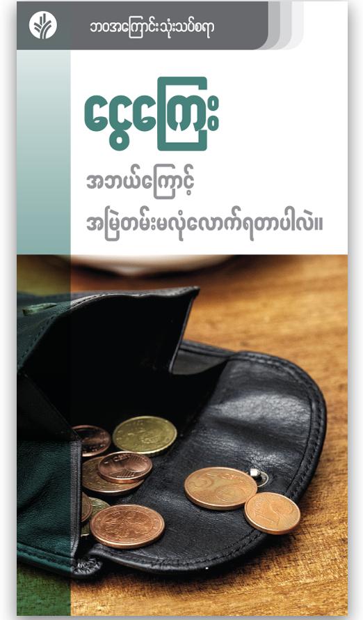 ငွေကြေး – အဘယ်ကြောင့် အမြဲတမ်းမလုံလောက်ရတာပါလဲ။